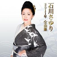 石川さゆり2011年全曲集